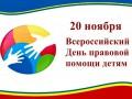 Полицейские приняли участие в мероприятиях в рамках Всероссийского дня правовой помощи детям