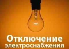 Отключение электроэнергии.