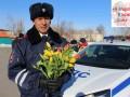 Сотрудники ГИБДД и отряды ЮИД поздравили милых дам в рамках акции «Цветы для автоледи»