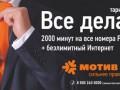 С оператором МОТИВ «Все дела» пойдут в гору