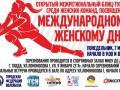 Межрегиональный блиц-турнир по волейболу