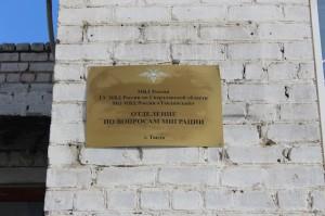 Силами Тавдинской полиции проведена операция «Нелегальный мигрант»