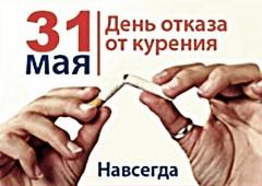 31 мая - День отказа от курения