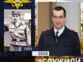 МВД России проводит всероссийский онлайн-флешмоб «Служили и служим» в преддверии Дня защитника Отечества