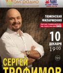 10 декабря Сергей Трофимов