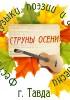 «Струны осени»