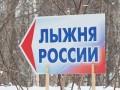 «Лыжня России-2016»: все на старт!