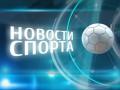 Новости спорта