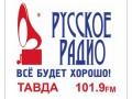 Выпуск Новостей Русского Радио в Тавде от 30.10.2015 г.