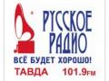 Выпуск Новостей Русского Радио в Тавде от 23.10.2015 г.