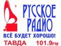 Акция от Русского радио