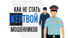 Остерегайтесь аферистов. МВД разработало памятки по предупреждению онлайн-мошенничеств