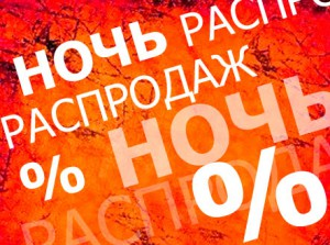Не спать! 20 декабря Тавду накроет первая мобильная «Ночь распродаж»