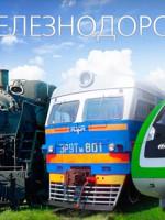 1 августа день железнодорожника