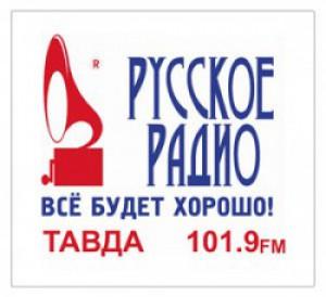 Выпуск новостей Русского радио в Тавде от 06.11.2013