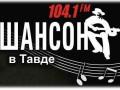 День рождение радио Шансон