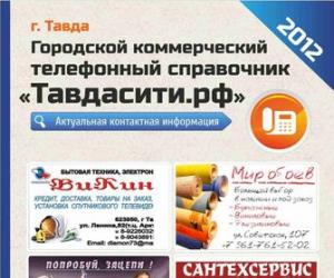 Бесплатно коммерческий справочник Тавдасити.рф