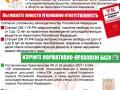 Свердловское МВД предупреждает! Покупки в зарубежных интернет-магазинах могут обернуться тюрьмой